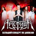 АрктидА - большой концерт по заявкам