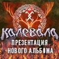 КАЛЕВАЛА - 10 лет группе. Презентация нового альбома