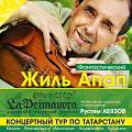 La Primavera и фантастический Жиль Апап (скрипка, Франция – США)