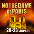 Мюзикл Notre Dame de Paris