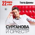 Сурганова и Оркестр