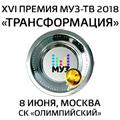 XVI Ежегодная национальная телевизионная Премия в области популярной музыки МУЗ-ТВ 2018