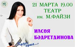Афиша татарских концертов оренбург афиша театр белгород январь